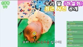 탈북민 손봄향▶ 우리 딸 (허설화) 최근 사진 공개합니다 그리고 현재 (몸무게)