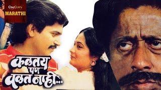 Kalatay Pan Valat Nahi - Full Movie | Laxmikant Berde, Poornima Patanker | Marathi Comedy Film