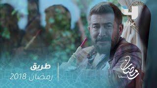 مسلسل طريق -حلقة 6- هل يقبل جابر عرض أميرة ؟ #رمضان_يجمعنا