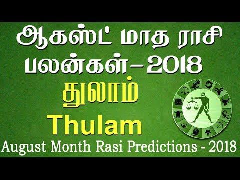 Xxx Mp4 Thulam Rasi Libra August Month Predictions 2018 – Rasi Palangal 3gp Sex