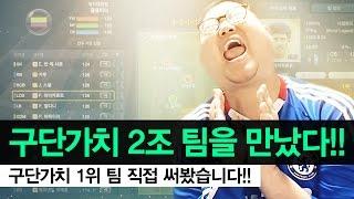감스트 : 구단가치 2조!! 구단가치 1위 팀 직접 써봤습니다!! | 김프리 X 컨트롤 합방 #2 피파3