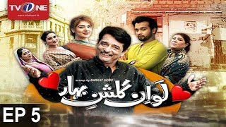 Love In Gulshan e Bihar  Episode 5 uploaded on 5 month(s) ago 331 views