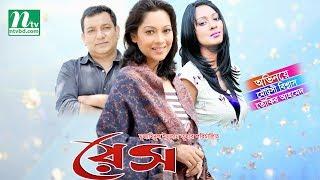 Bangla Natok - Race (রেস) | Tauquir Ahmed, Moutushi, Simana, Mugdha | Drama & Telefilm