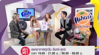 เนย ชงออกสื่อ เปิดโอกาส ตูน VAMP จีบ แจม Neko Jump !!!