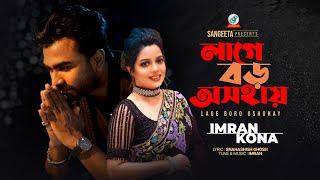 Imran & Kona - Lage Boro Oshohay | Album Aaj Valobashona | Sangeeta