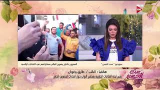 ست الحسن - مداخلة النائب طارق رضوان حول انتخابات المصريين بالخارج