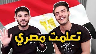محمود العيساوي تعلم اصعب كلمات بالمصري