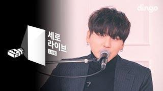 [세로라이브] 마틴스미스 - 미쳤나봐 (feat.정성하)