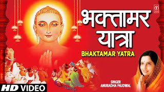 Bhaktamar Yatra Shri Bhaktamar Stotra By Anuradha Paudwal