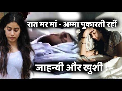 Xxx Mp4 Jhanvi Kapoor –Khushi Kapoor Break Down Watching Mother SRIDEVI'S Deadbody 3gp Sex