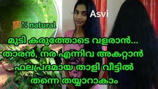 മുടി വളരാൻ best hair pack Removes dantruff Shiny & glossy hair 100%natural homemade hairpack Asvi
