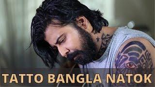 Bangla New Natok || Afran Nisho, Sokh || Tatto