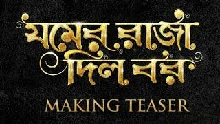 Official Making Teaser | Jomer Raja Dilo Bor | Bengali Movie | Abir | Paayel | Anupam Roy