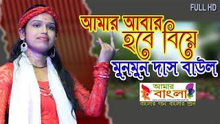 আমার আবার হবে বিয়ে    মুনমুন দাস বাউল    Munmun Das Baul    Amar Abar Hobe Biye    Full HD