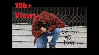 Sorry 2 | Bengali new short film | Rahad Hossian Rish | M.M Morshed Pappu | 2017