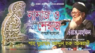 Abbasi Waz Bangla  Namaz O Maraj Somporke Tafsir - Abdul Haque Abbasi - One Music Islamic