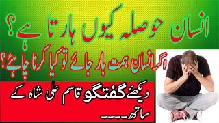 Himmat Hosla aur Umeed Qasim Ali Shah New Lecture 2017
