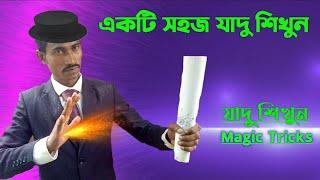 Magic Tricks.একটি সহজ যাদু শিখুন, ম্যাজিক ম্যান জি এস মিন্টু, g s minto