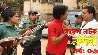 Detective Bangla Natok | Nondini | EP - 06 | Hasan Jahangir,  Lamia Mimo | Bangla Serial Drama
