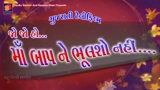 Maa Baap Ne Bhulsho Nahi | Gujarati Film | Prakash Gadhvi