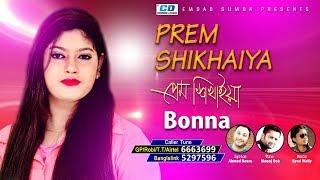 Prem Shikhaya | Bonna | Ahmed Kosru | Manoj Deb | Syed Wally | Audio Track | Bangla New Song | 2017