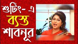 Shabnur In TVC | News- Jamuna TV