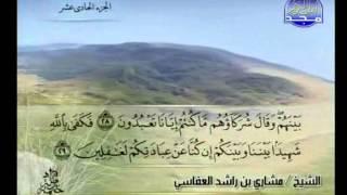 الجزء الحادى عشر من القرأن الكريم الكريم للشيخ مشاري راشد العفاسي كاملا الختمة المرتلة