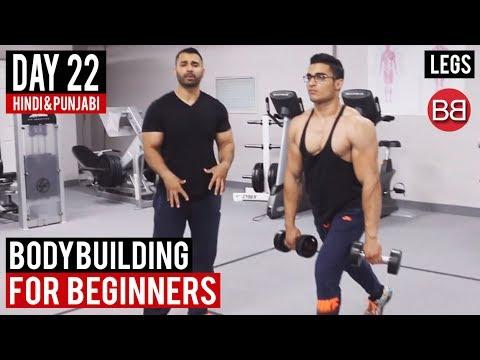 Xxx Mp4 Complete LEG GYM Workout Day 22 Hindi Punjabi 3gp Sex