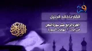 سورة النحل - الشيخ خالد الجليل / khalid al jalil surah al nahl
