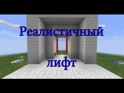 Как в майне сделать лифт