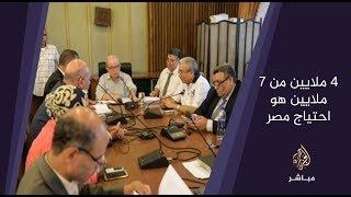 لجنة الخطة والموازنة بالبرلمان: لدينا 7 ملايين موظف نحتاج منهم 4 ملايين فقط