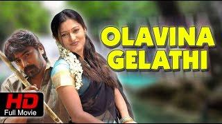 Olavina Gelathi | Romance | Kannada Full Movie HD | Naveen Krishna,Jyothishree | Upload 2016