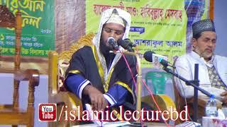 Mawlana Ashraful Alam New Waz