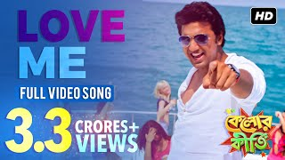 Love Me | Kelor Kirti | Dev | Vicky A Khan | Dev Sen | Raja Chanda  | Latest Bengali Song 2016