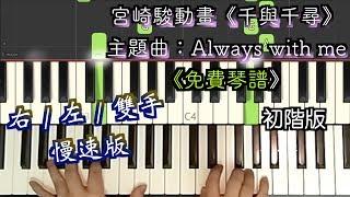「鋼琴教學」「慢速版」宮崎駿動畫《千與千尋/神隱少女》主題曲 Always with me