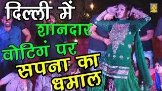 दिल्ली में बीजेपी की शानदार बोटिंग पर सपना का धमाल || Sapna Dance || New Hot Live Dance New 2017