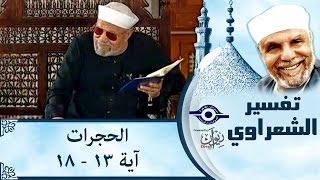 الشيخ الشعراوي | تفسير سورة الحجرات، (آية ١٣-١٨)