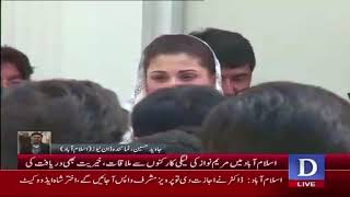 What Maryam Nawaz Was Doing Outside Court Watch in this video