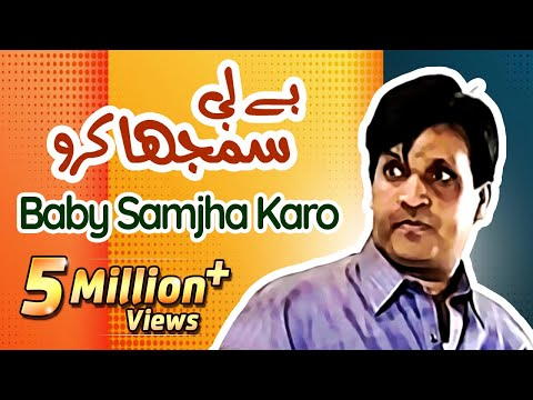 Umer Sharif And Shakeel Siddiqui Baby Samjho Karo clip5 Pakistani Comedy Stage Drama
