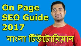 On page SEO Bangla Tutorial 2017 - How to Optimize Your Website On Page SEO Perfectly