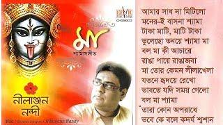 MAA | Nilanjan Nandy | Shyama Sangeet | Devotional Songs [JukeBox]