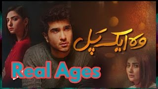 """WOH EK PAL"" cast real ages episode 26 hum tv drama"