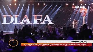 ظهيرة الجمعة 13-1-2017 | مهرجان الضيافة تكريم ماجد المهندس و مجموعة من الفنانين في اتلانتس دبي