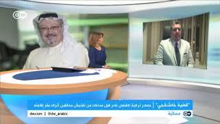 أمير سعودي لـ DW: تصفية خاشقجي تمت بأمر من ولي العهد محمد بن سلمان