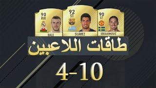 FIFA 17 | طاقات اللاعبين \ 10-4 - المهاجمين الخورافيين