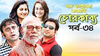চোরদের নিয়ে মহাকাব্য । Bangla New Comedy Natok 2018 । Chor Kabbo । চোরকাব্য । 34 ATM Shamsujjaman