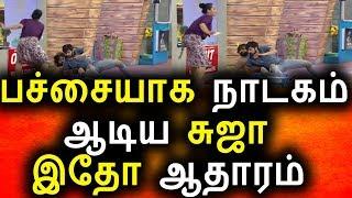 நல்ல பாருங்க அடி படவே இல்லை|Vijay Tv 19th September 2017 Promo|VIJAY TV|BIG BIGG BOSS TAMIL