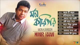 Monir Khan - Mon Karigor | মন কারিগর | Monir Khan Hit Song | Kontha