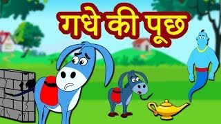 गधे की पूछ | The Donkeys Tail | New Hindi Story for Children | Koo Koo Tv Hindi