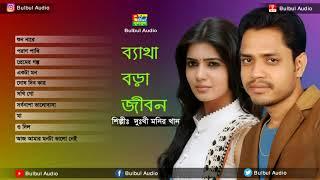 Betha Bora Jibon - Dukhi Monir Khan Bangla Full Album New Song / Bulbul Audio / New Bangla Song 2017
